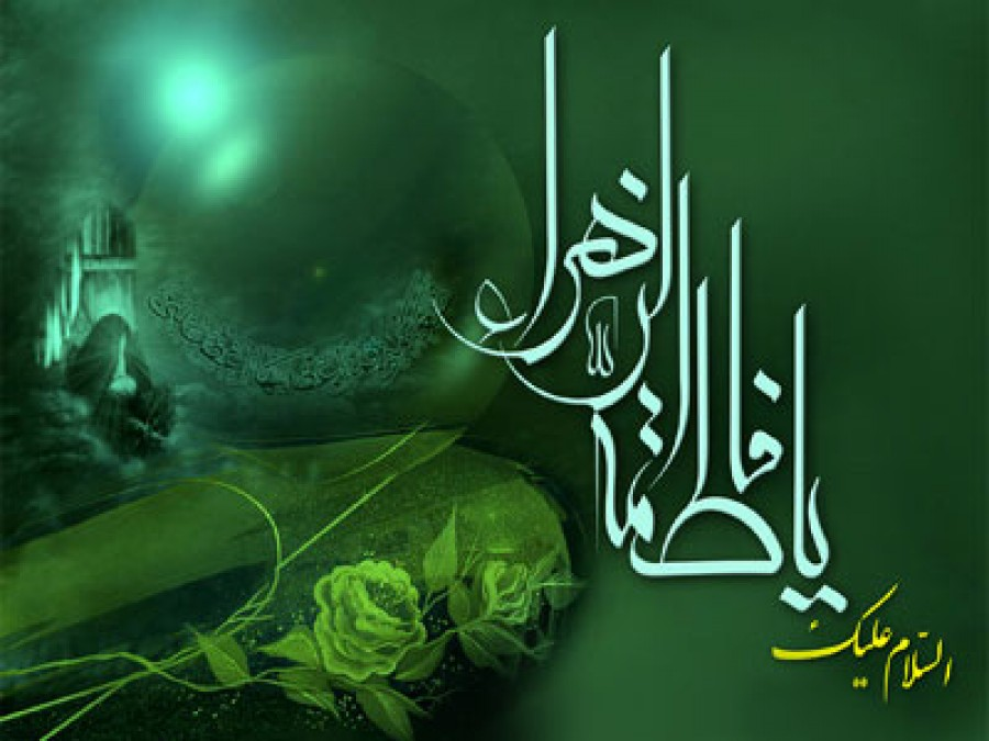 The Story of Hazrat Fatima (SA), daughter of the Holy Prophet