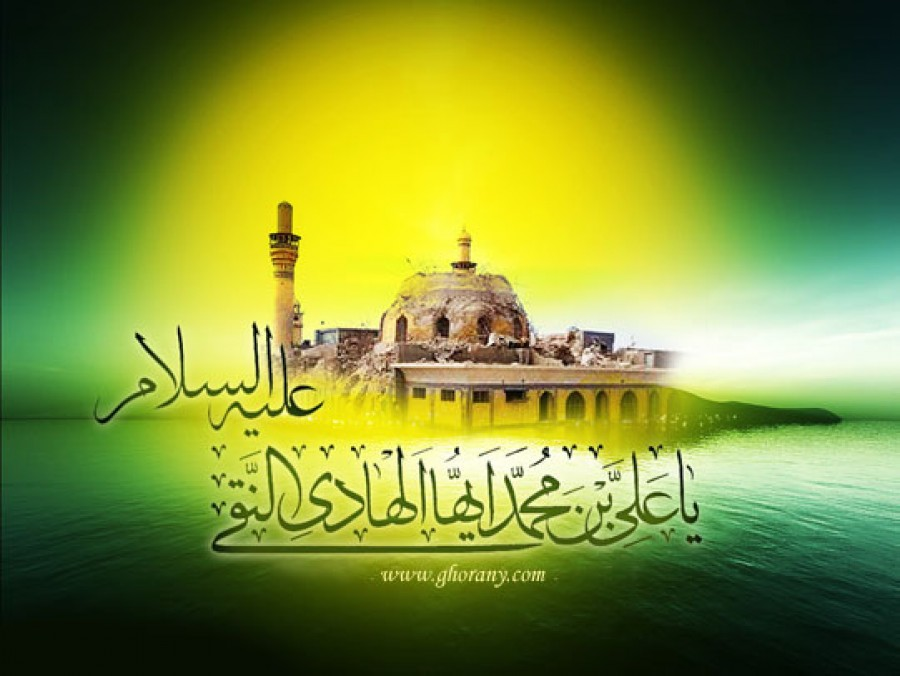 Hardships Suffered by the Imam al-Hadi (AS) During This Period