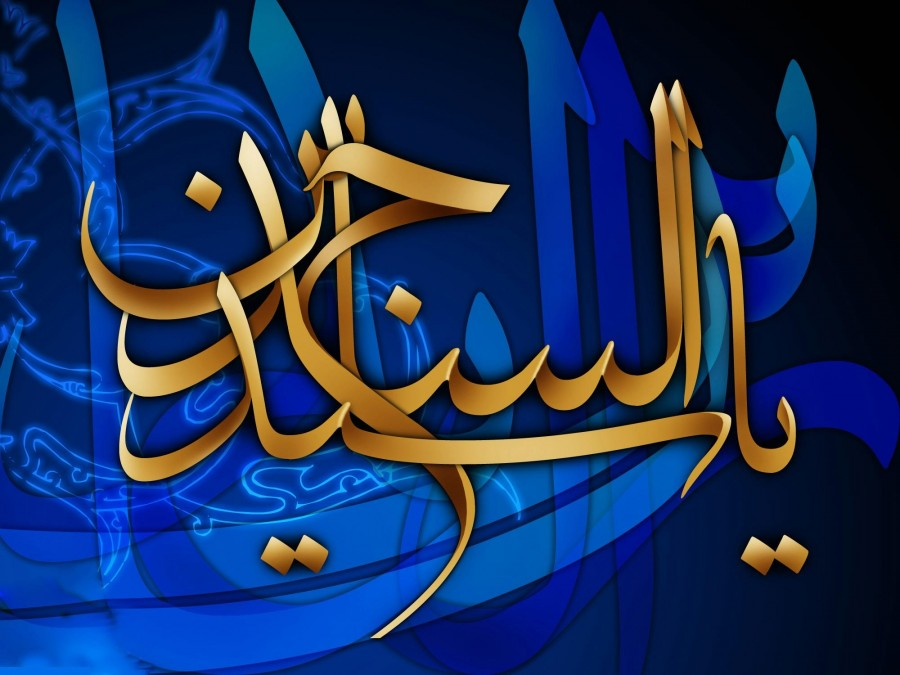 Imam Sajjad's Deep Love for the Holy Qur'an - Part 1