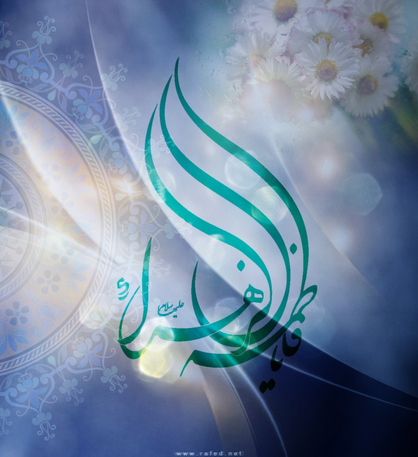 Fatima (a.s.) in the Holy Qur'an; The verse of Feeding