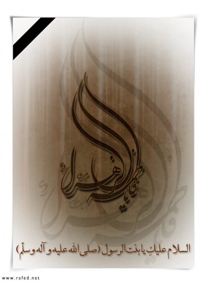 Fatima (s.a.) in Relationship with Ali (a.s.)