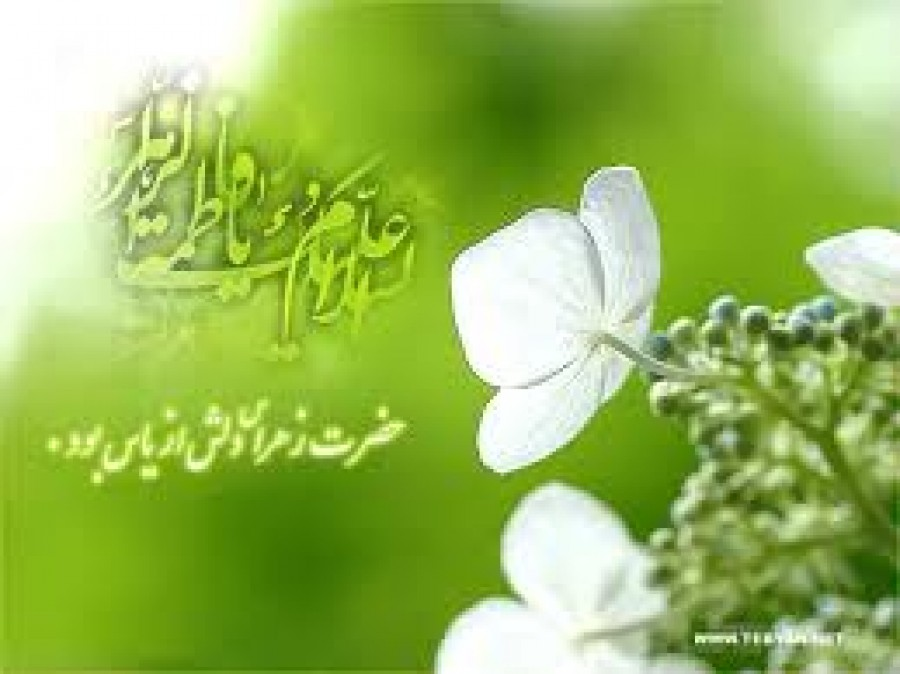 The Smile of Fatimah (A.S.)