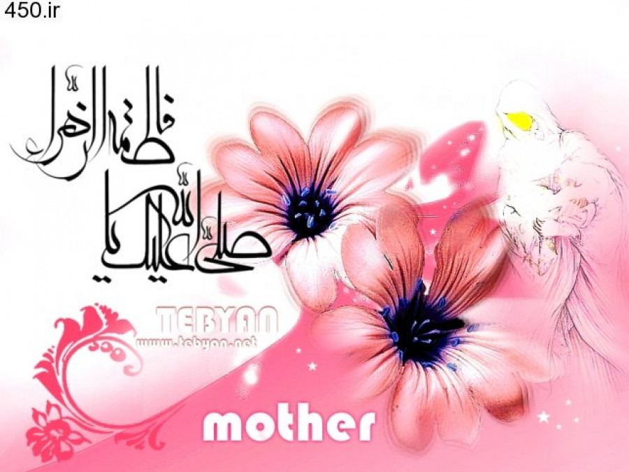 The Love of the Holy Prophet (S.A.W.) for His One and Only Beloved Daughter