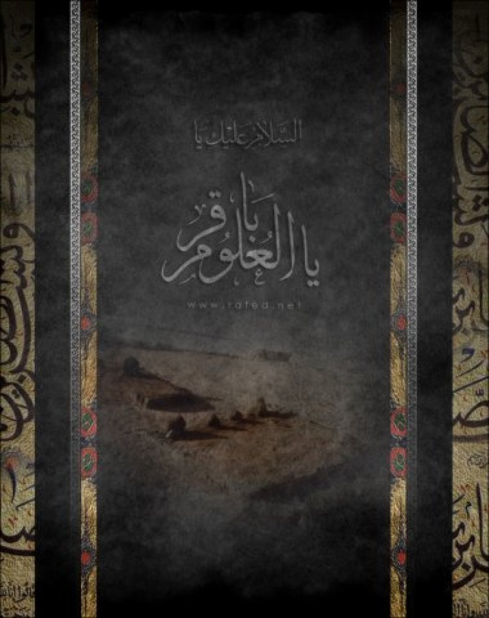 The Exegesis of the Holy Qur'an by Imam al-Baqir(A.S.)