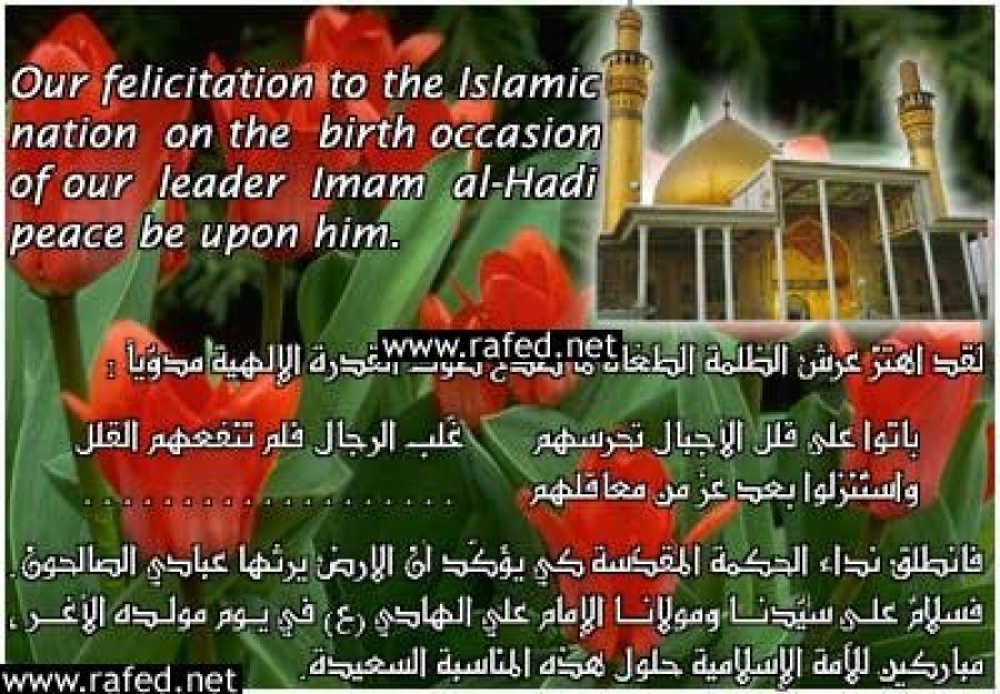 Imam al-Hadi's Supplications