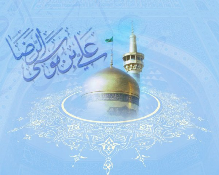 Ethical and Humane Conduct of Imam al-Rida (a.s.)