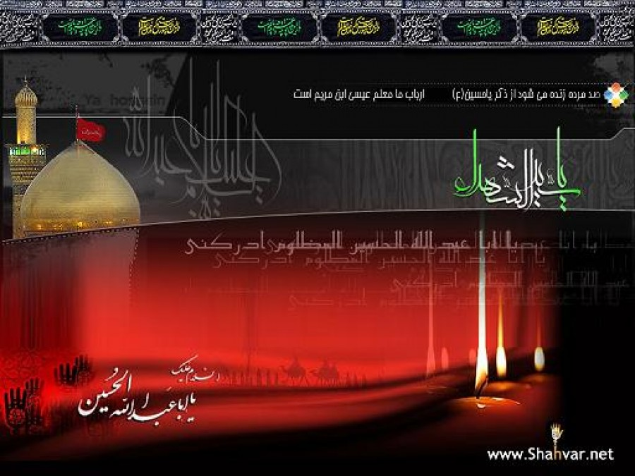 Al-Husayn (a.s.) on 'Ashura