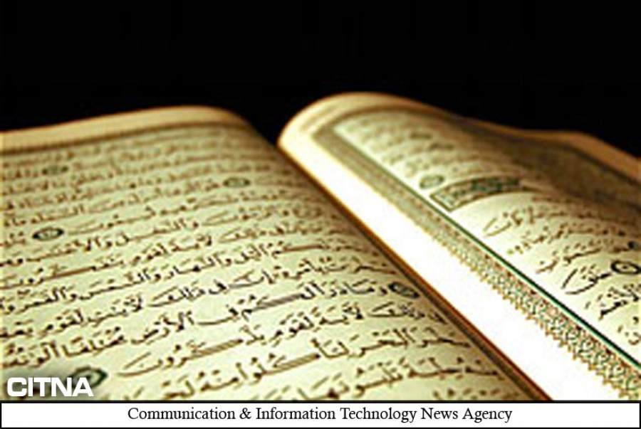 The Sciences Particular to the Study of the Qur'an