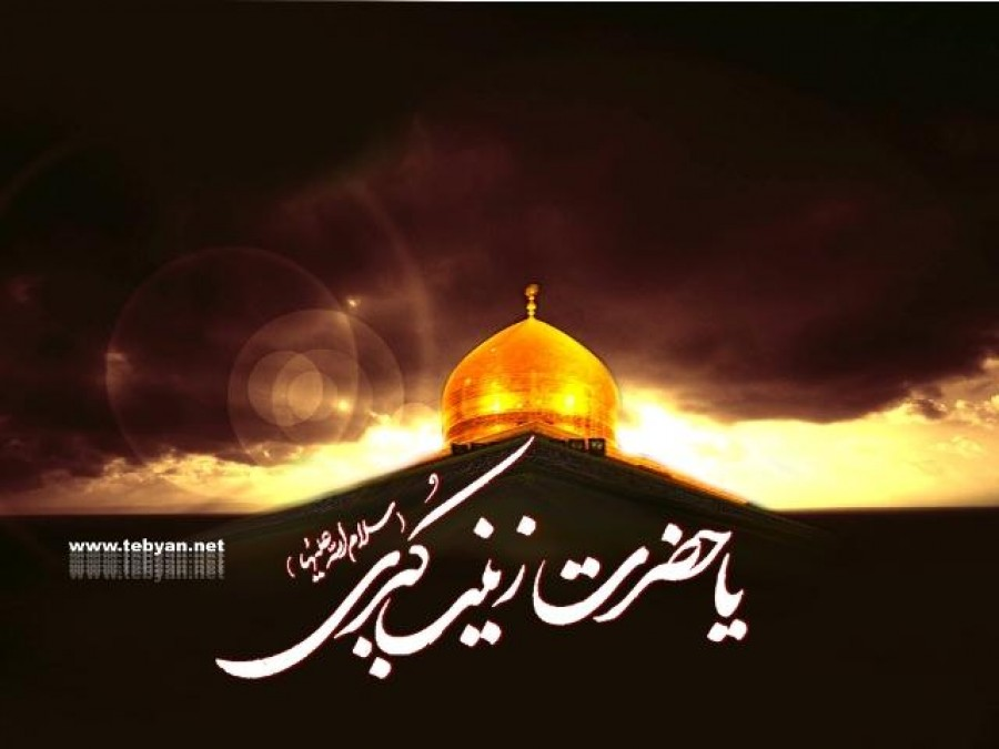 Lady Zaynab (s.a.) in the Day of 'Ashura'