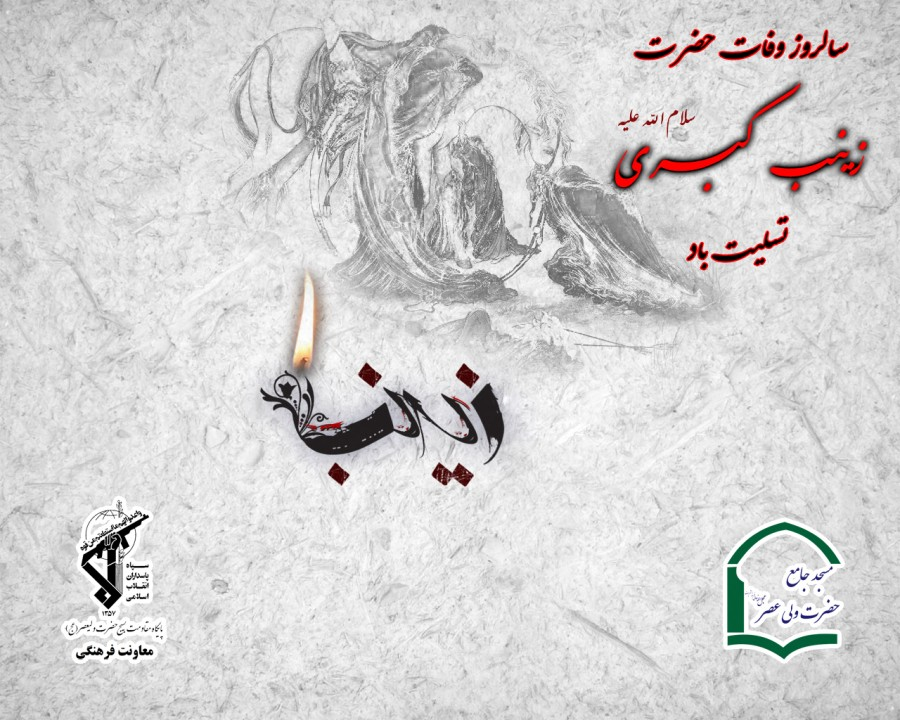 Lady Zaynab (s.a.) in Captivity