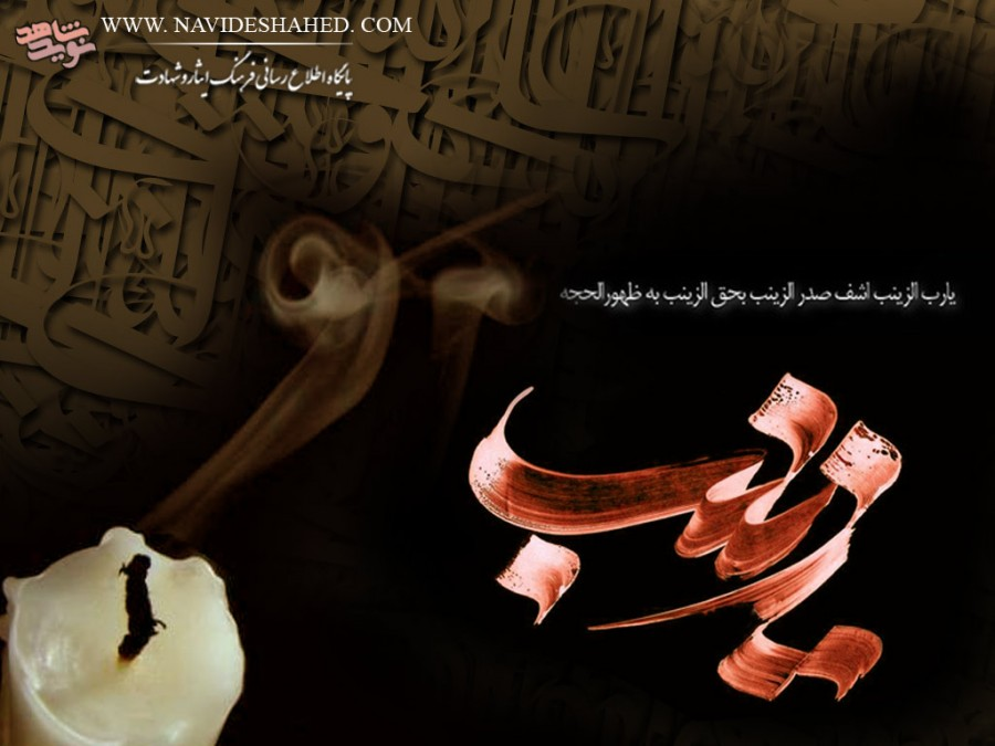 Lady Zaynab (s.a.) with her Father