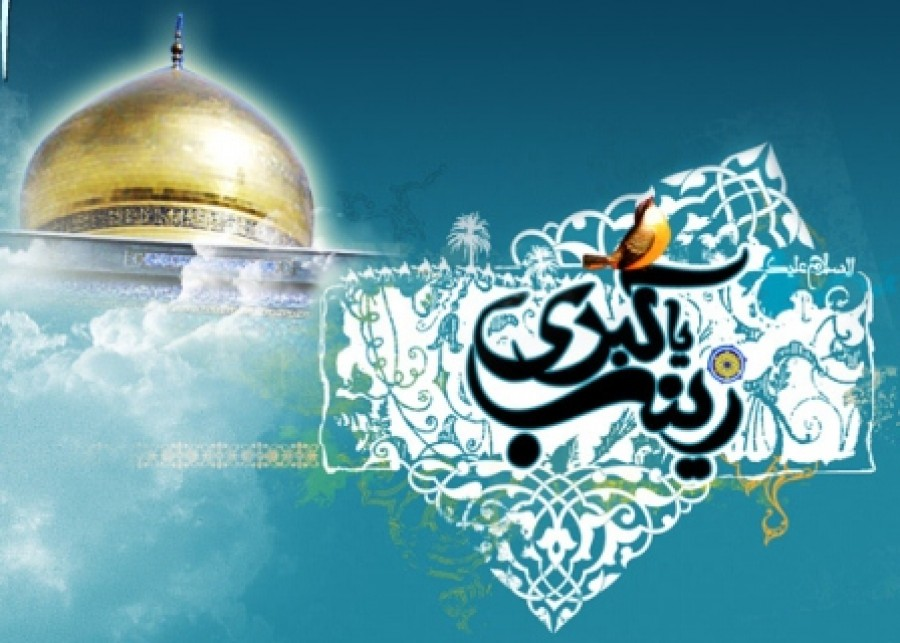 Scholarly Capacities of Lady Zaynab (s.a)