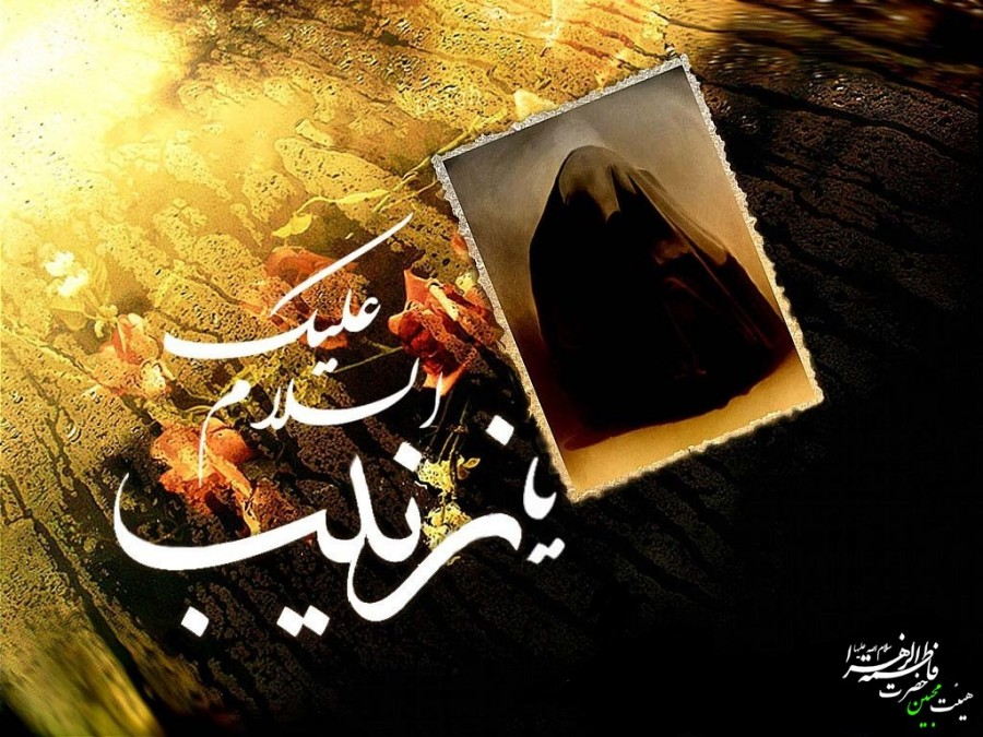 Eary Life of Lady Zaynab (s.a)