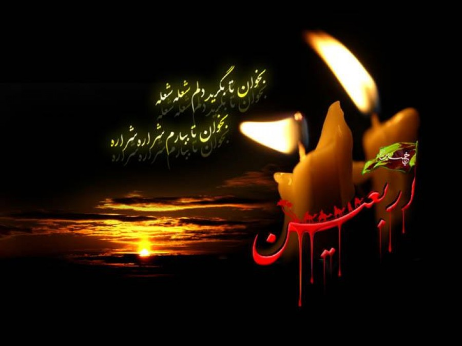 Significance of Arba'een and the Performance of the Ziyarat of Arba'een