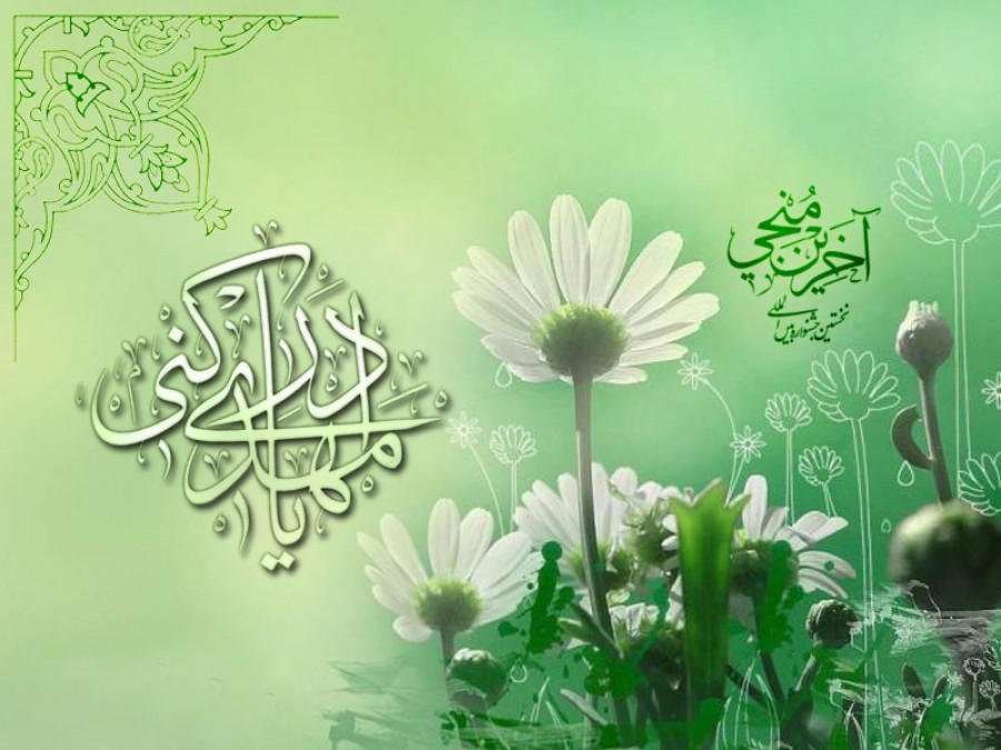 "What does the word ""Al-Mahdi"" mean? Who is Al-Mahdi (as)?"