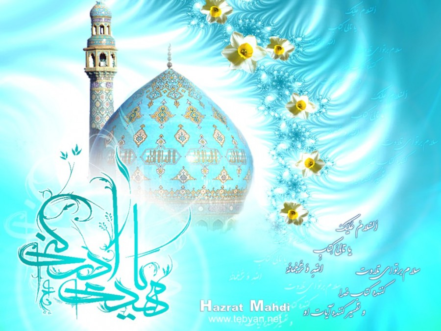 Exposition of a Supplication Relating To Imam Mahdi (A.S)