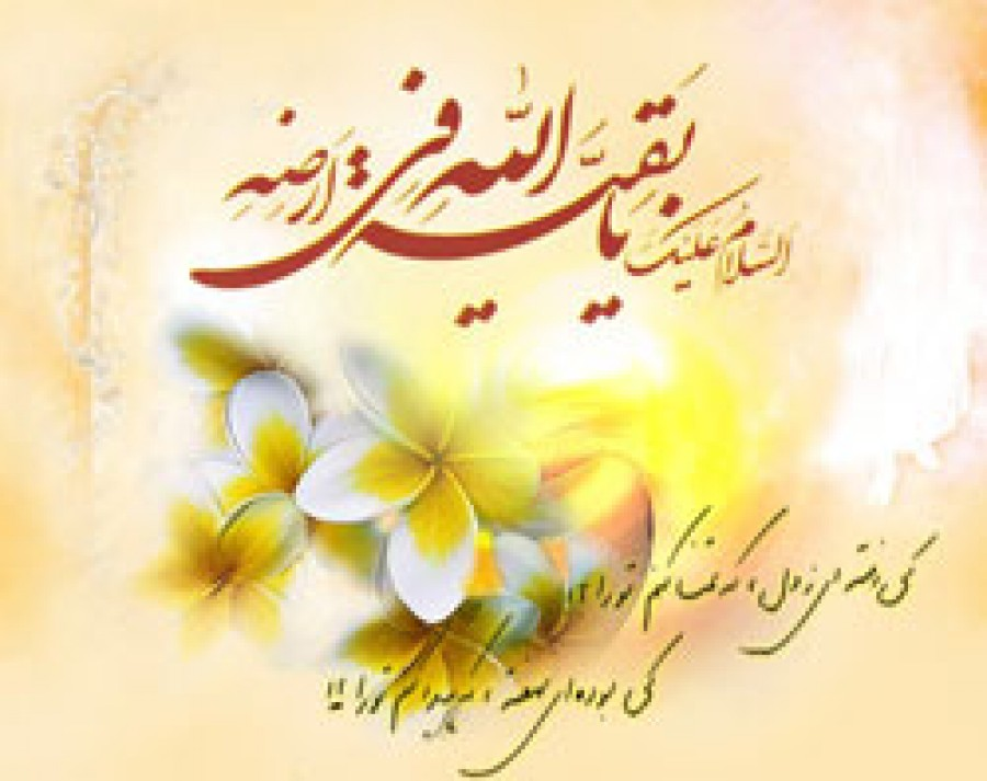 Who was Al-Mahdi's (as) mother?