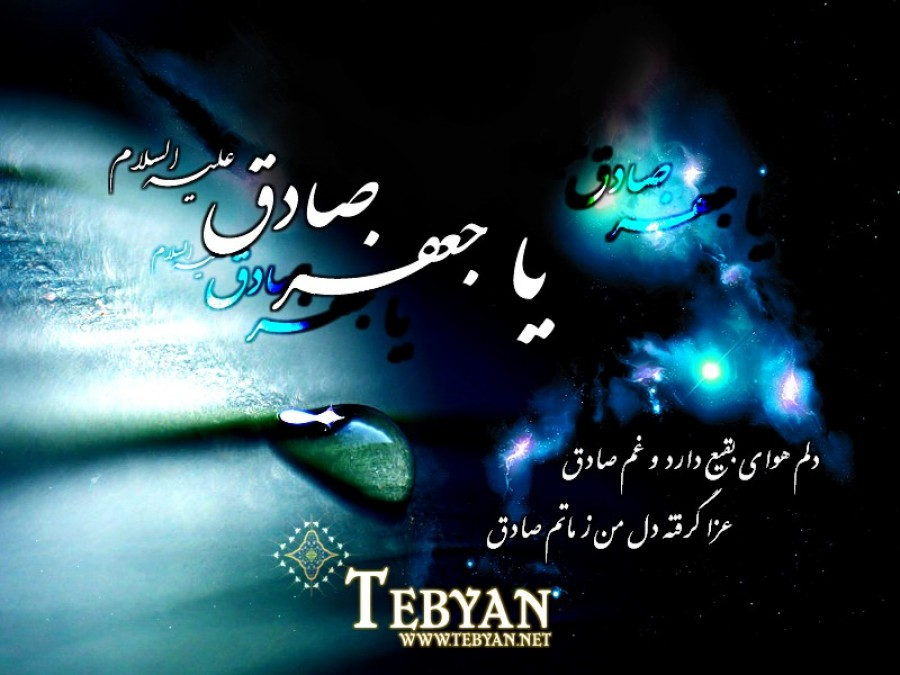 Martyrdom of Imam Sadeq (AS)