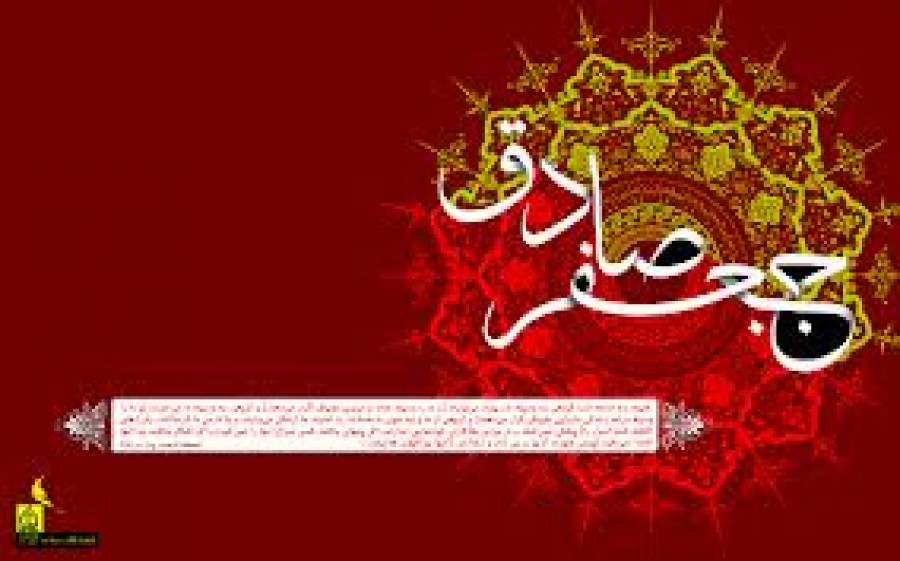 Letter of Imam as-Sadiq (A.S.) to the Ruler of Ahwaz
