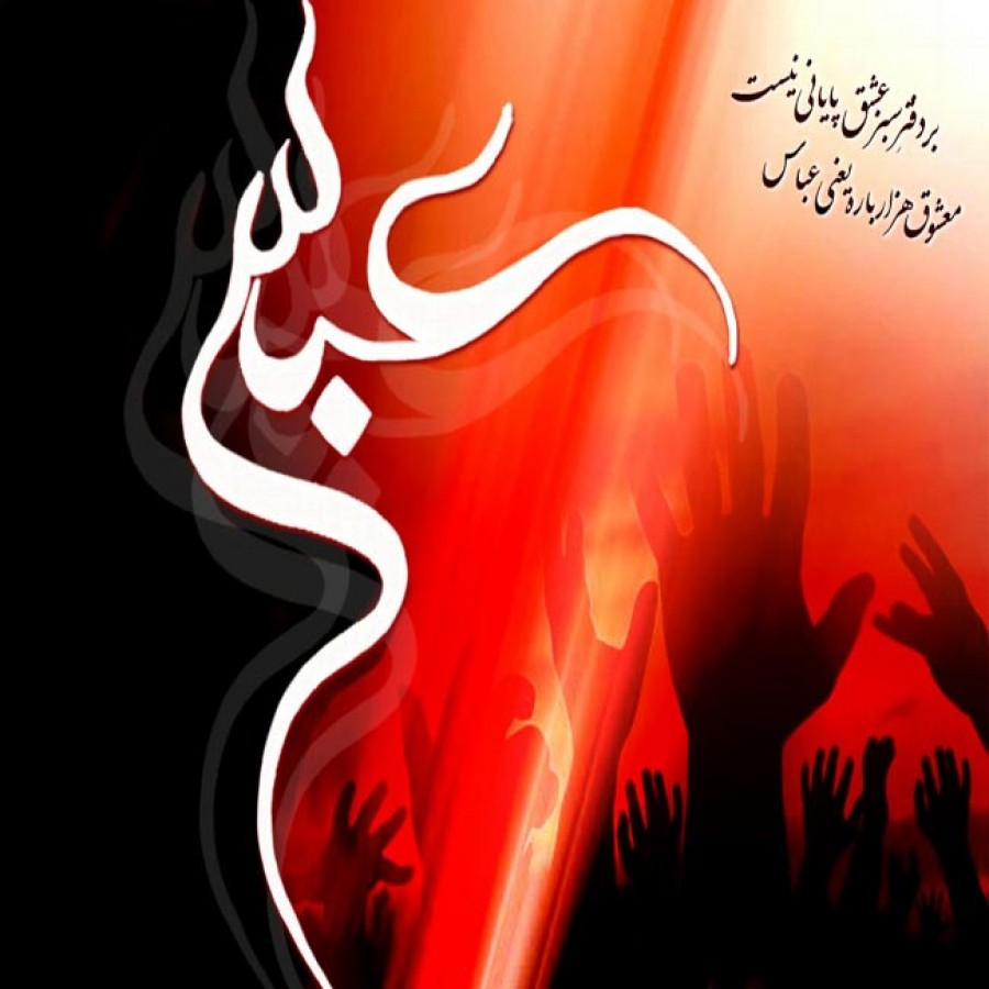 The History and Philosophy of Aza of Imam Hussein (a.s.) - part 3