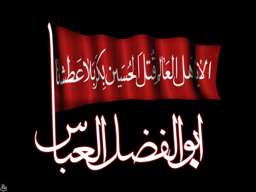 The Honor of Hazrat Abbas (A.S.)