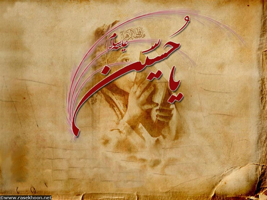 Imam Husain's (a.s.) Relationship with People