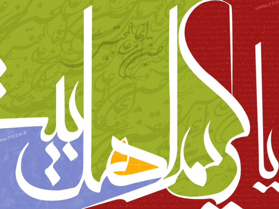 Patience of the Holy Imams (a.s)