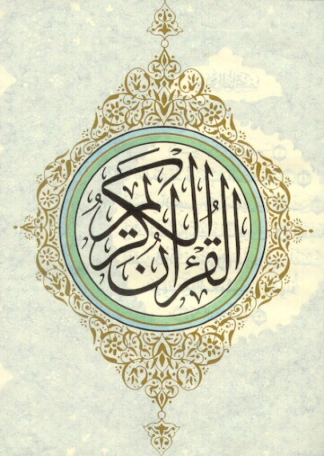 Embryology and the Qur'an