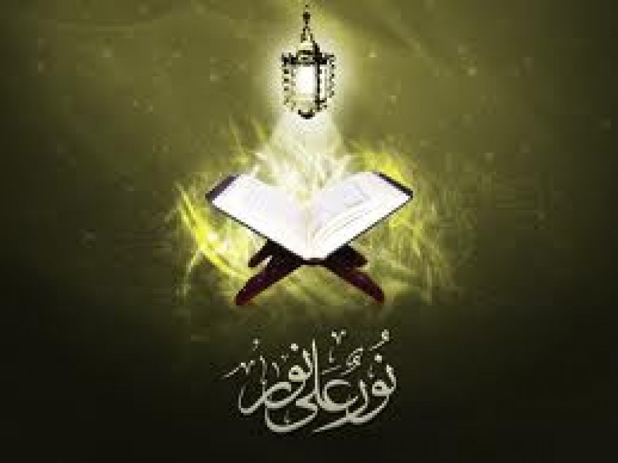Prophet Mohammed (pbuh) and the Qur'an