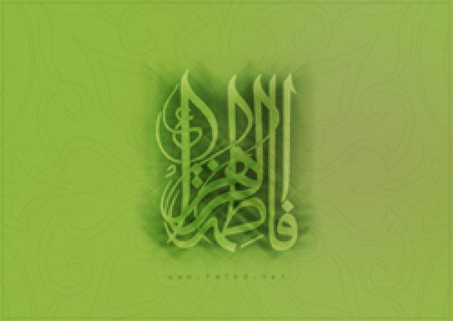 Fatima's Modesty and  Spending in the Path of Allah