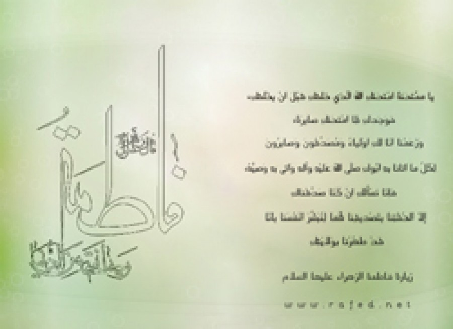 Fatima in the Verse of Relationship
