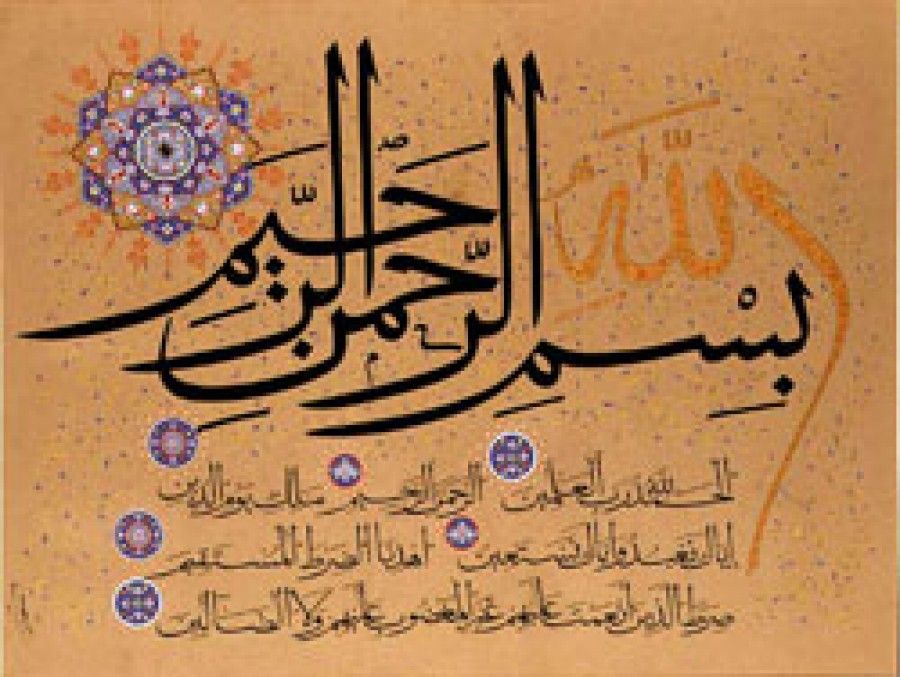 A Brief Exegesis of the Blessed Surah of al-Hamd