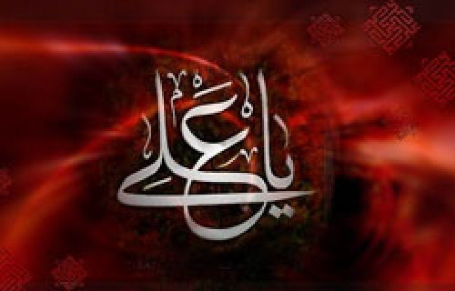 The Love and Wilayat of Ali (a.s.) is a Guarantee of True Safety and Protection