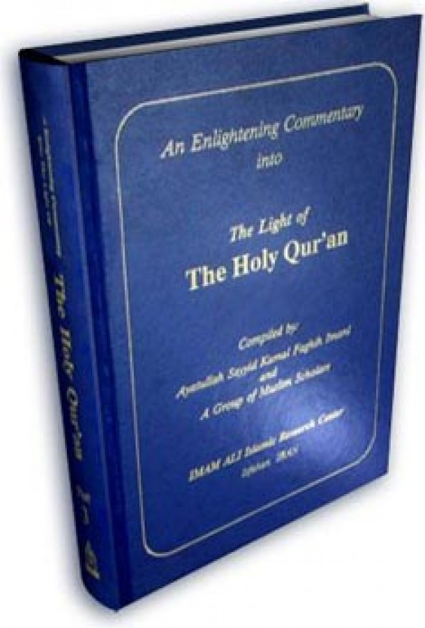 The Light of The Holy Qur'an Interpretation of ( Insan and Mursalat and Naba )