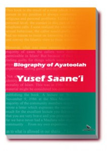 The Biography of His Eminence Ayatollah uluzma Haj Sheikh Yusef Saane'i