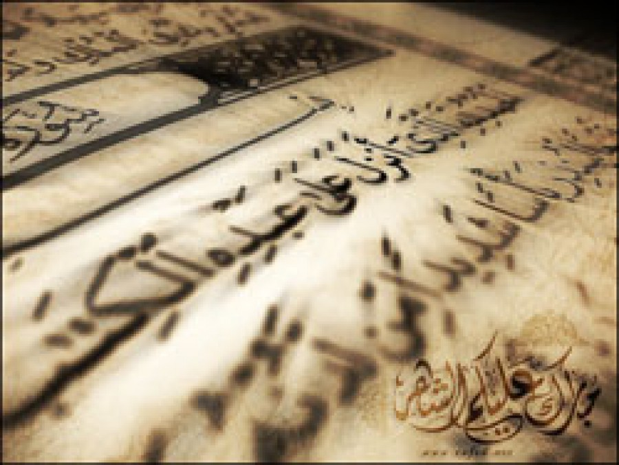 The Recitation of the Holy Qur'an