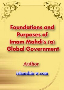 Foundations and Purposes of Imam Mahdi's (a) Global Government
