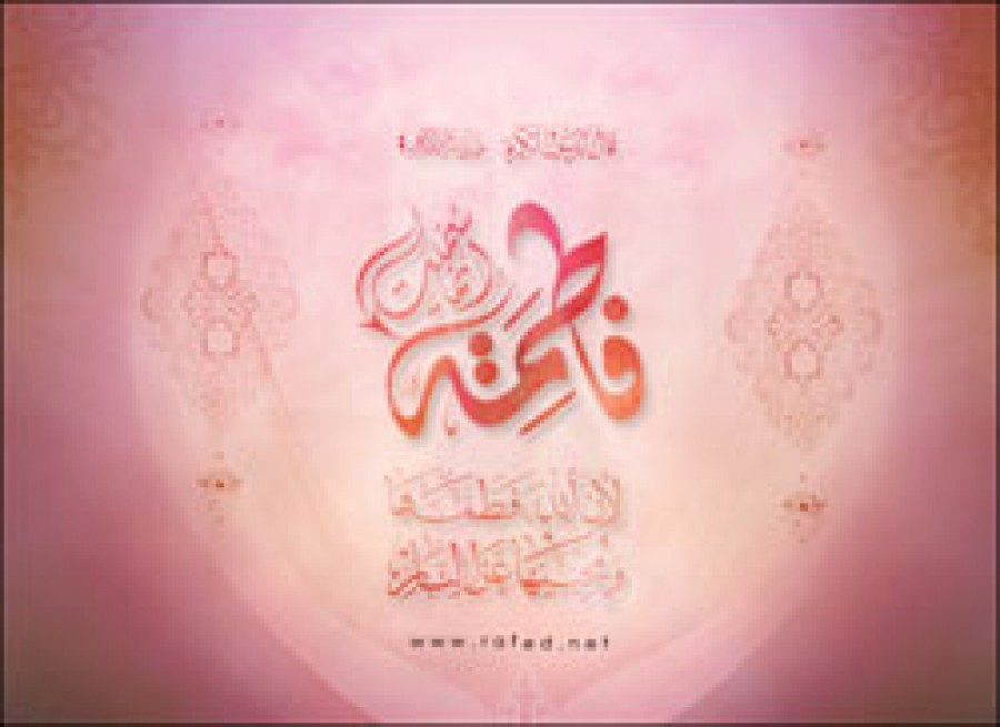 Fatima (A.S.): the Mother of Her Father
