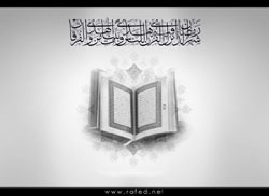 Imam Sajjad's Supplication for the coming of Ramadhan
