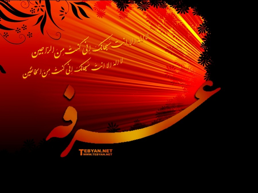 Supplication of Imam Hussein (a.s.) in 'Arafah Day
