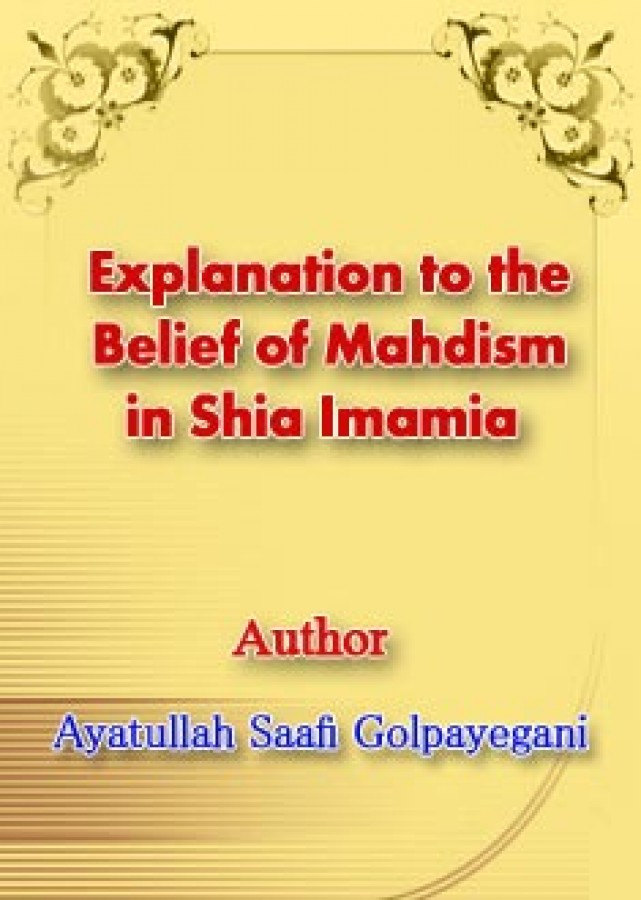 Explanation to the Belief of Mahdism in Shia Imamia