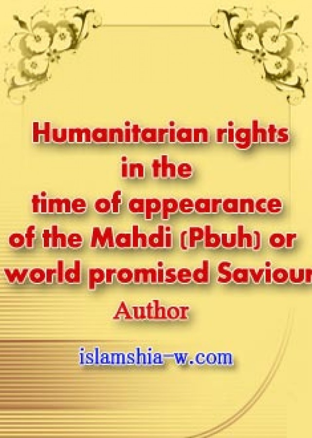 Humanitarian rights in the time of appearance of the Mahdi (Pbuh) or world promised Saviour