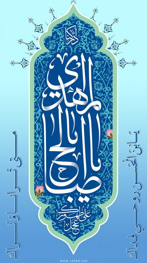 The Messianic Leader, Mahdi, in Other Religions