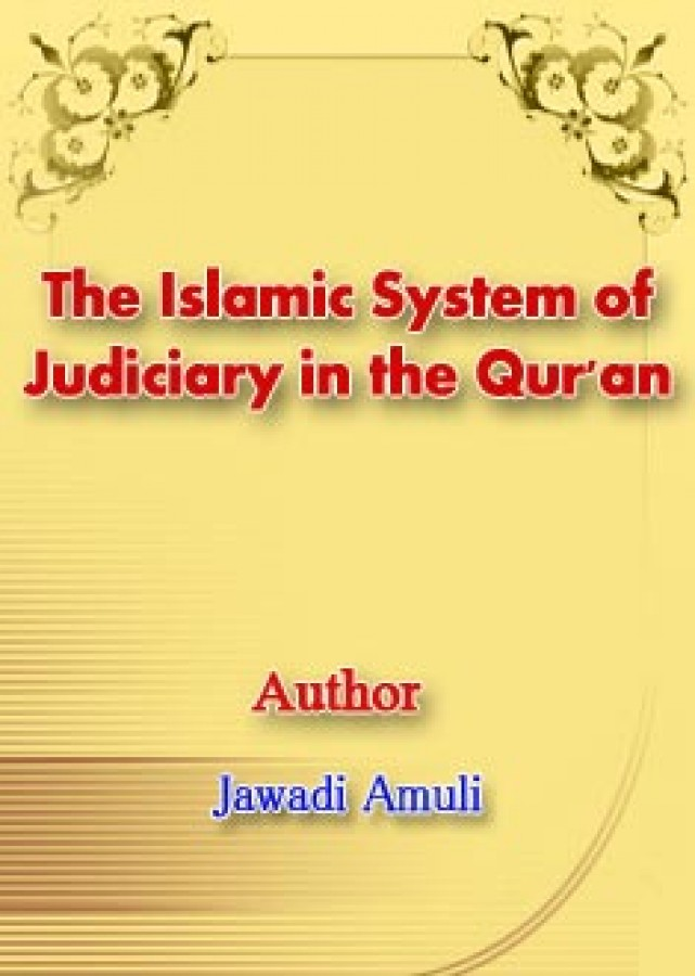 The Islamic System of Judiciary in the Qur'an