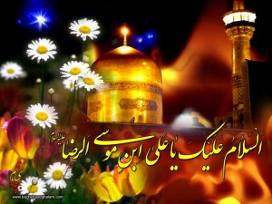 11th Zee al-Qa'adah the Auspicious Birthday Anniversary of Imam Reza (A.S.)