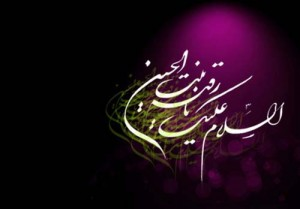 The Examples of Hazrat Zainab (S.A.) and Hazrat Sakina (S.A.)