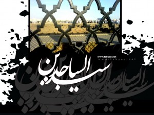 Imam Sajjad (a.s.) is Martyred