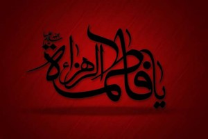 Let's know Hazrat Fatimah's Honor and grand dignity
