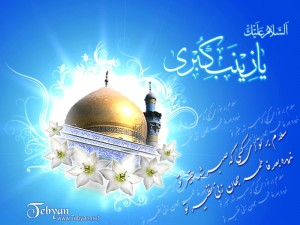 Hadrat Zainab (a.s.): The Honorable Daughter of Imam Ali (a.s.)