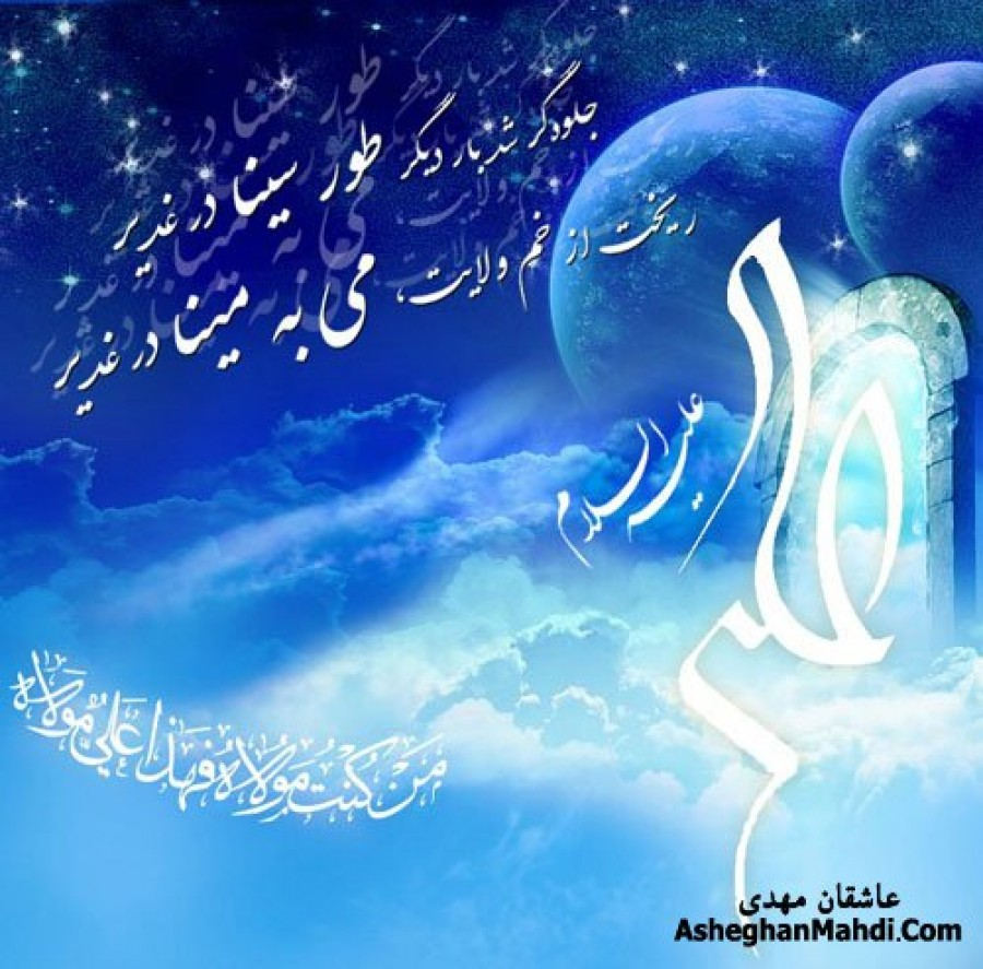 Ghadir Khumm : From Oblivious to Recognition